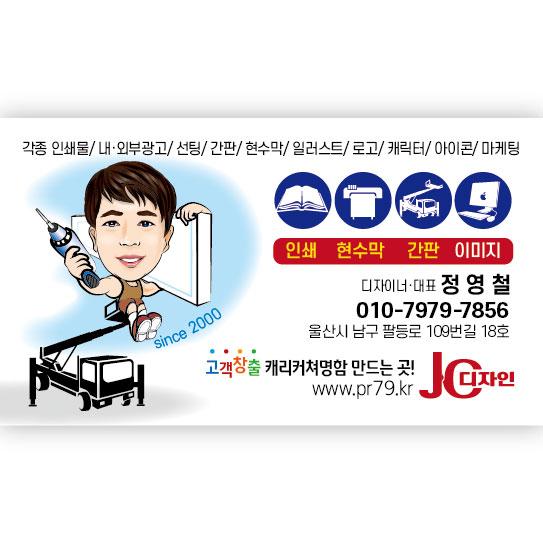 24-제이씨캐리커쳐명함-03.jpg