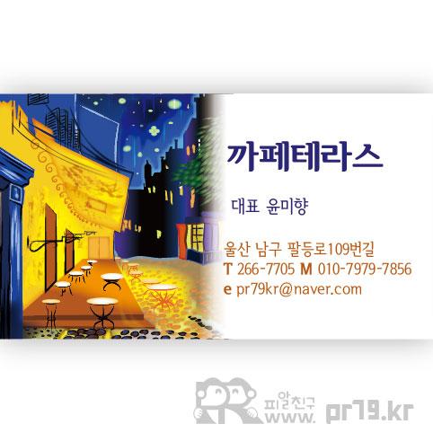 200616-밤의 까페테라스명함 샘플-01.jpg