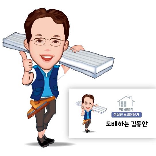 -도배하는김동한(9252)-01.jpg