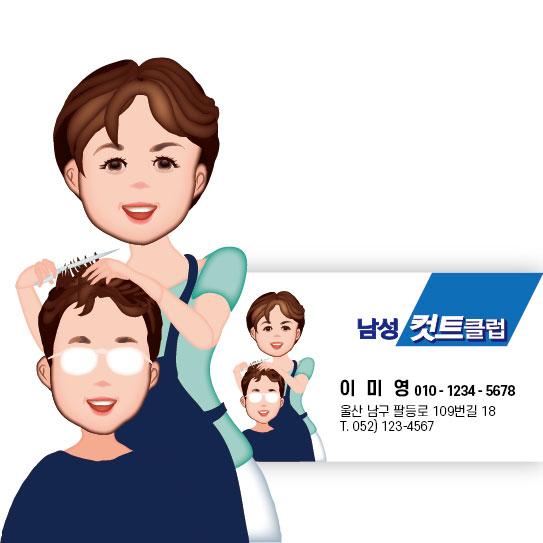 200818 남성컷트클럽미용실명함-01.jpg