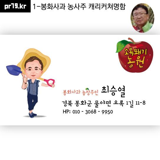 201014-과수원농부 최승열-01.jpg