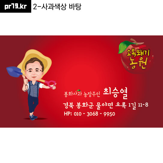 201014-과수원농부 최승열-02.jpg