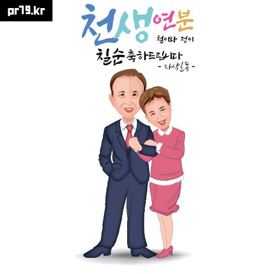 201014-천생연분 칠순축하-01.jpg