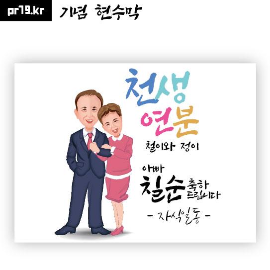 201014-천생연분 칠순축하-04.jpg