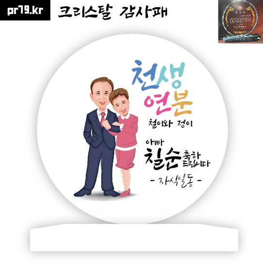 201014-천생연분 칠순축하-02.jpg