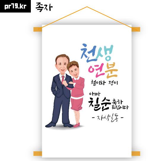 201014-천생연분 칠순축하-03.jpg