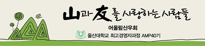 180521-울산현수막(산악회,산우회).jpg