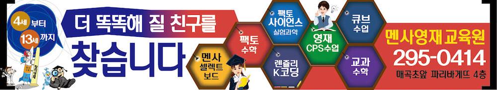 -멘사영재교육원 기본막대현수막-01.jpg