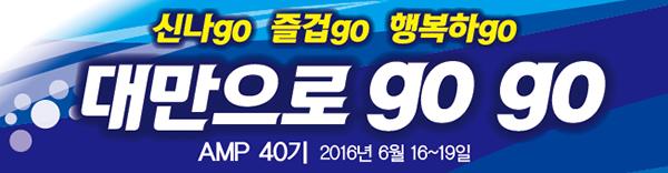 180521-대만으로고고230X60-01.jpg