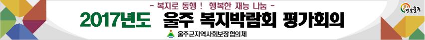 180119-4색바람개비(복지박람회평가회의)-01.jpg