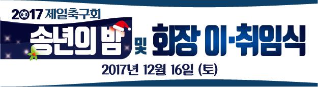180119-송년의밤및회장이취임식-01.jpg