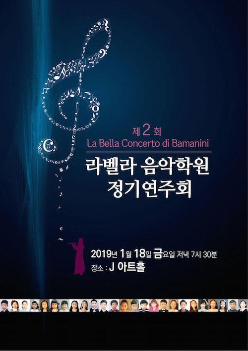 음악학원 정기연주회 포스터.jpg
