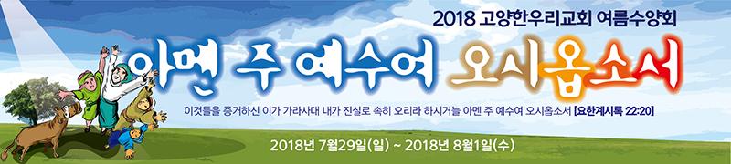 180709-울산현수막,울산교회수련회주제현수막,주여어서오시옵소서.jpg