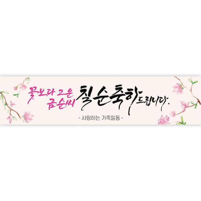 250X60-꽃보다고운님2(캘리수정)-02.jpg