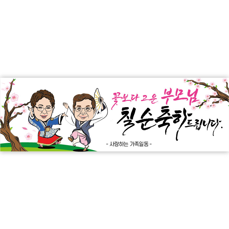 15-250X90 부부캐리커쳐현수막-브라보~원더풀라이프-02.jpg