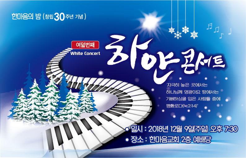 181119하얀콘서트와 크리스마스전체-02.jpg