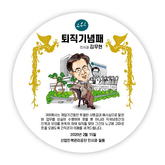 2-17X17 원형크리스탈-직업모습캐리커쳐-42600-180000(137,400)_재임기념패.png