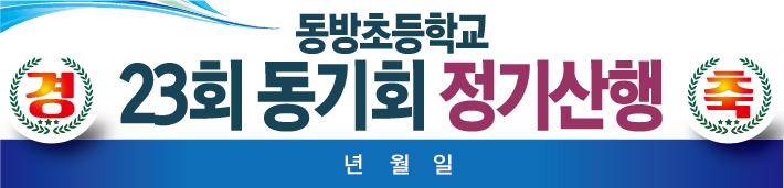 -256X60각목-동기회정기산행현수막.png