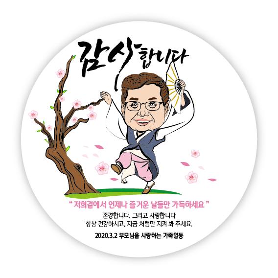 4-17X17 원형크리스탈-칠순캐리커쳐-42600-100000(57,400) 2남_재임기념패.png