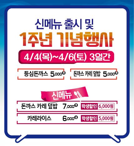신메뉴출시 큐방현수막-01-01.png
