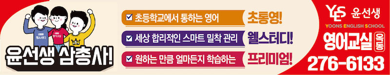 _옥동윤선생영어교실현수막3건_470X90.jpg