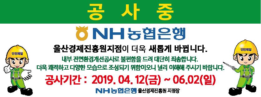 농협울산경제진흥원지점공사중.png