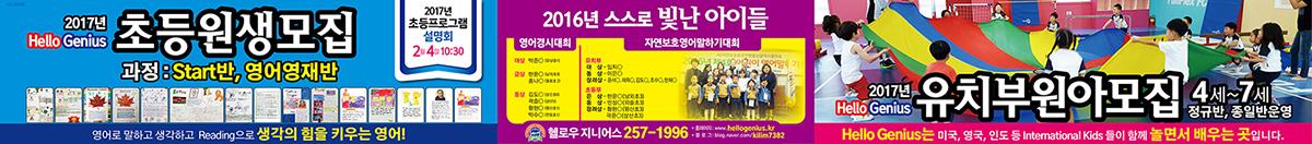 울산현수막,영어유치부원아모집,울산인쇄,지니어스.jpg