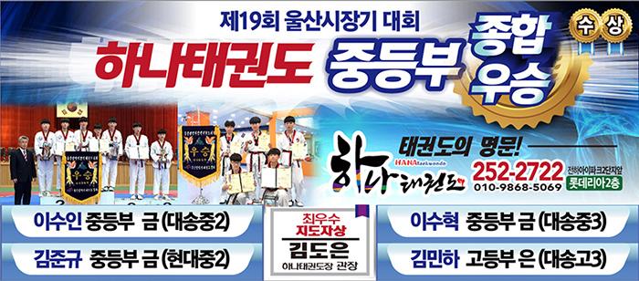 울산현수막,울산시장기태권도대회현수막.jpg
