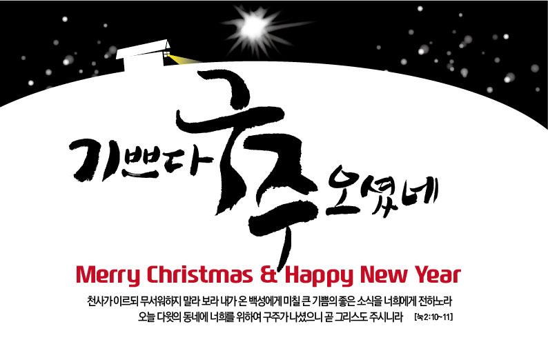 181114하얀콘서트와 크리스마스전체(안유치하게)-03.jpg