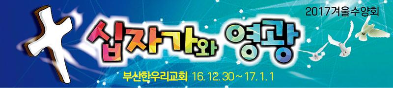 161220-400X90부산한우리겨울수양회-01.jpg