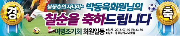 180224-칠순축하현수막.jpg