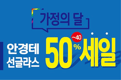 울산안경점현수막.jpg