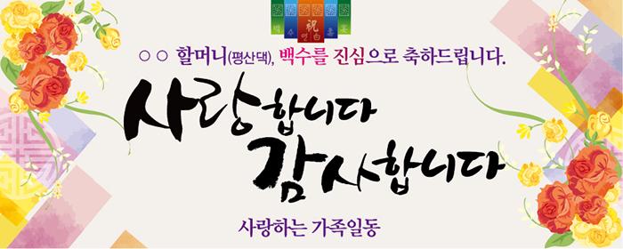181017-백수연 현수막 300X120-01.jpg