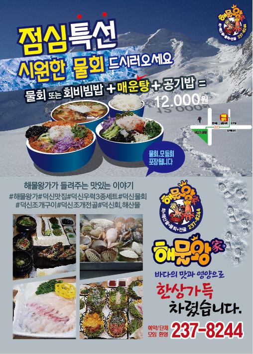 180630해물왕전단,울산현수막,울산전단지.jpg