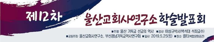 울산교회사연구소학술발표회1.jpg