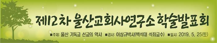 울산교회사연구소학술발표회2.jpg