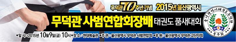 울산현수막,태권도품새대회현수막.jpg