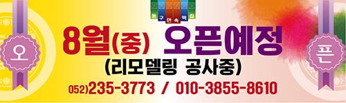 300X90-동구민속떡집오픈예정-01.jpg
