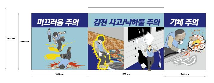 예전에 그렸던 전기안전사고에 관한그림.png