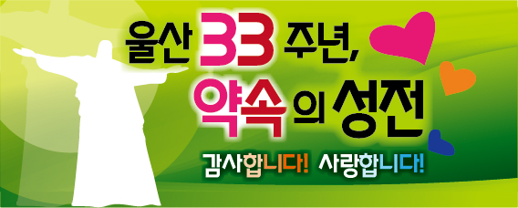 울산교회현수막,성전건축현수막.jpg