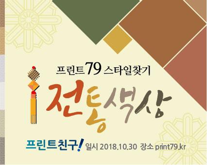 181030-한국의미와전통스타일(안동투어)-01.jpg