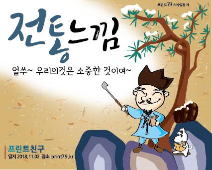 181102-울산현수막-전통색상스타일.jpg