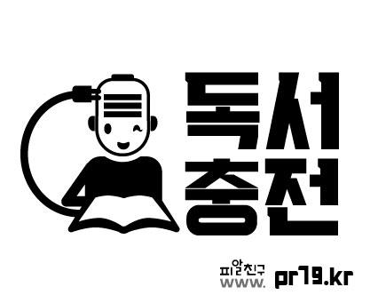 200928-독서충전-01.jpg