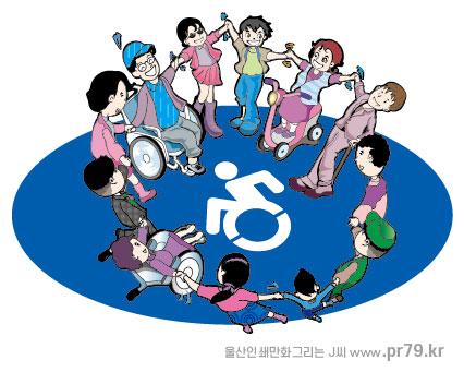 200514장애인사회복지그림-강강수월-01.jpg