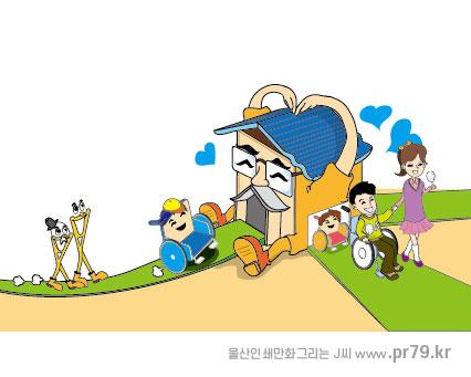 200514-중증장애인활동지원사업그림1-주택개량-01.jpg