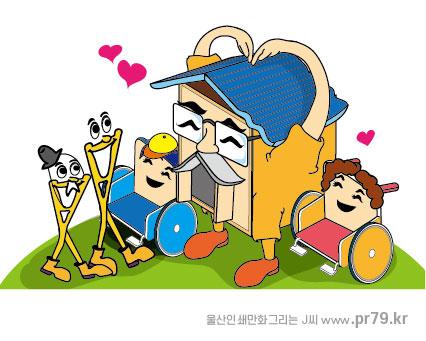 200514-중증장애인활동지원사업그림2-주택개량-01.jpg