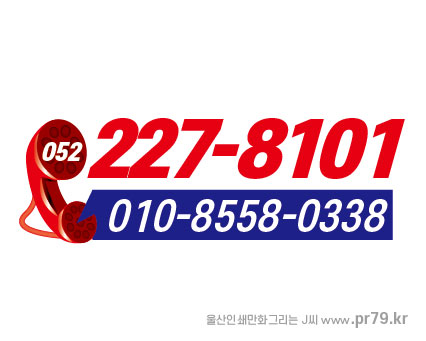 200525-전화번호의 표현1.jpg