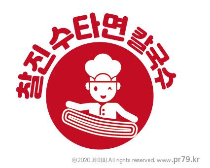 200315 수타면,음식점 픽토그램-01.jpg