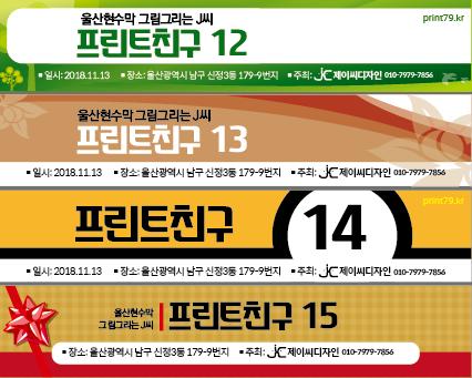181113-프친 현수막배경12-15-01.png