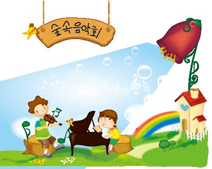 180924피아노와바이올린연주하는 아이-1.png